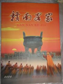 赣南客家(2004总第九期)魏夫昌、宋明理学与客家民性等内容