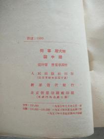 列宁斯大林  论中国