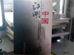 江湖中国:一个非正式制度在中国的起因