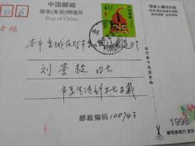 1997年有奖明信片 贺卡 送给刘景毅的  货号AA5