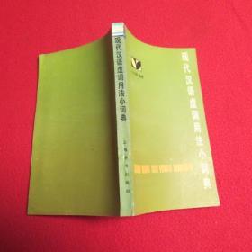 现代汉语虚词用法小词典
