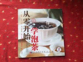 从零开始学泡茶