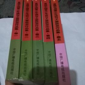 首届中国青少年读写大赛获奖作品集卷一.二.三.四.五5本