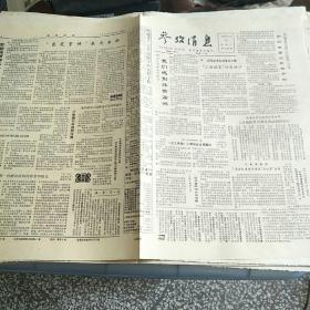 参考消息1987.9.16