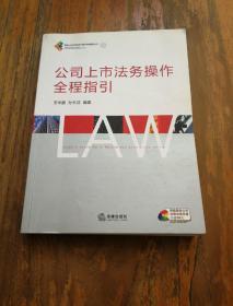 公司上市法务操作全程指引