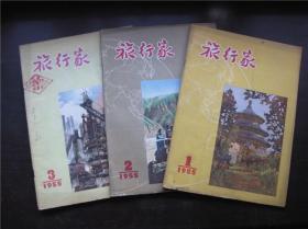 旅行家  1955年第1——11期   合售,第1期为创刊号有发刊词
