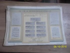 苏联共产党历史画册(第五册第七幅)