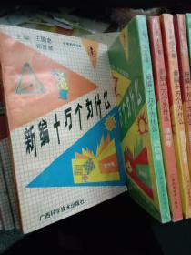 少年科学文库—新编十万个为什么(全二十卷,缺一卷,现存十九卷)包邮