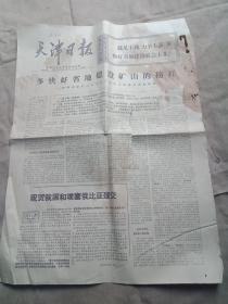 天津日报[1970年12月3日]