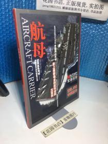 军事探索:航母(附光盘)2009 vol 001 品佳未翻阅