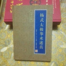 杨式太极拳术述真(杨健侯秘传)精装