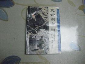 觉世明言-清道光廿四年被禁毁【附书店原售书发票】