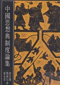 中国思想与制度论集