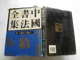 中国书法全集 19 王羲之 王献之二 刘正成编 荣宝斋出版社 精装   B1
