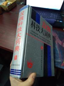 汉俄科技大词典(下册)正版