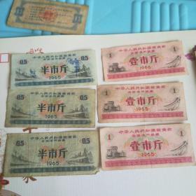 1965年全国粮票16张合售,半斤,一斤各8张【品相83品】