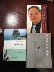 叶永烈作品3册合售:历史在这里沉思、我的私人生活 、南国风情录【无涂画笔迹,品好】均一版一印