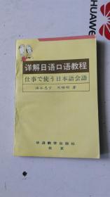 详解日语口语教程  (汉日双语)