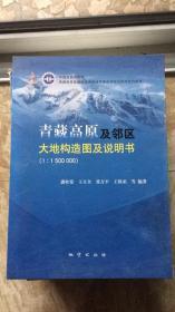 青藏高原及邻区大地构造图及说明书(1:1 500 000) 盒装含 书一本 地图四幅