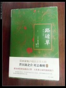 夏目漱石作品    路边草(32开精装本)    2015年1版1印,九五品