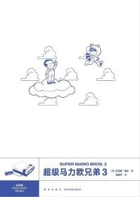 超级马力欧兄弟3(头目战系列)