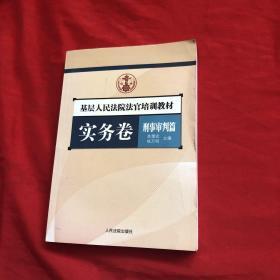 层人民法院法官培训教材-实务卷【行政审判篇】