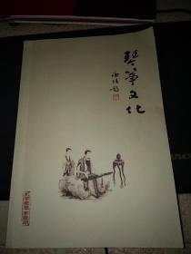琴筝文化2011年第1期(创刊号有发刊词扬州)./