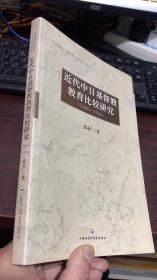近代中日基督教教育比较研究(1860-1950)