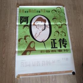 一开经典电影海报:阿Q正传 [丁聪绘画 .严顺开主演 ]