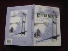 桥梁建筑美学 盛洪飞  精装 16开 1999年1版1印 内页无勾画  [DF]