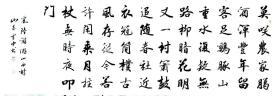 【保真】实力书法家董云忠行书精品:陆游《游山西村》