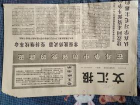 文汇报1976年7月3日