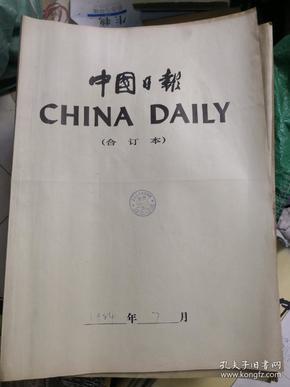 中國日報(1984年1-12月全年合訂本)英文版