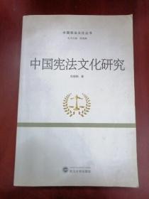 中国宪法文化研究
