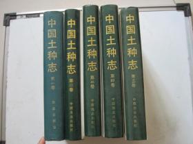 中国土种志 1--5卷5本合售  第一卷没有护封