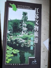 江苏文物旅游地图册