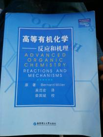 高等有机化学:反应和机理