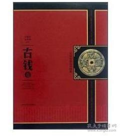 中国珍稀钱币图典---古钱卷   L