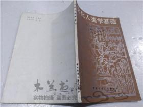 文化人类学基础  (美)尤金.N.科恩 爱德华.埃姆斯  中国民间文艺出版社 1987年10月 32开平装