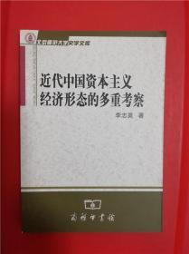 近代中国资本主义经济形态的多重考察