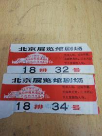 北京展览馆剧场门票(2张)合售