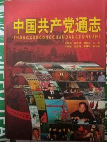 中国共产党通志
