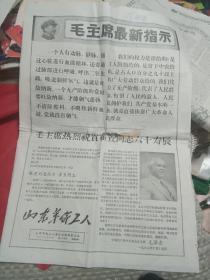 山东革命工人报((1968年10月18日4版)