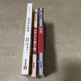 张爱玲作品集(共3册):沉香、同学少年都不贱、张爱玲私语录