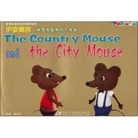 伊索寓言:城里老鼠和乡下老鼠(绘本)
