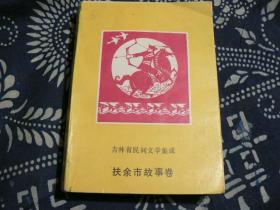 吉林省民间文学集成   扶余市故事卷