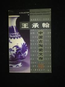 王承翰中国古陶瓷文存(签赠本)