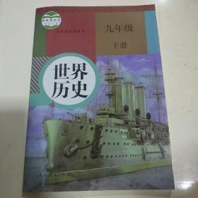 义务教育教科书  世界历史  九年级下册