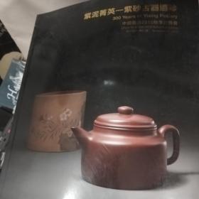 中国嘉德2010秋季拍卖会 紫泥菁英 -紫砂古器遗珍