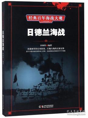 经典百年海战大观  日德兰海战